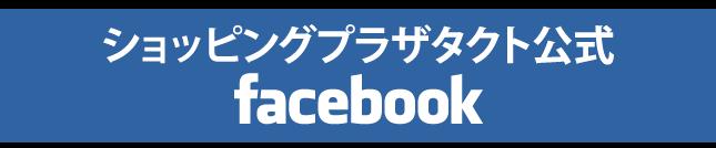 ショッピングセンタータクト Facebook