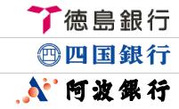 徳島銀行・四国銀行・阿波銀行