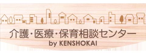 介護・医療・保育相談センター by KENSHOKAI